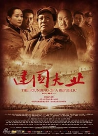 The Founding of a Republic มังกรสร้างชาติ