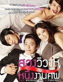 Two Weddings And a Funeral สองวิวาห์กับหนึ่งงานศพ
