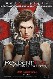 Resident Evil 6: The Final Chapter (2017) ผีชีวะ 6 อวสานผีชีวะ
